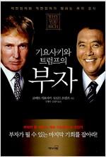 [중고] 기요사키와 트럼프의 부자