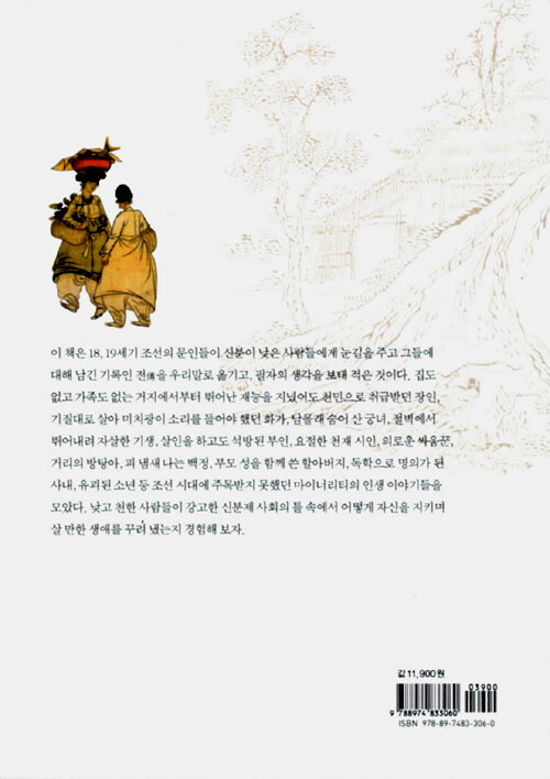 문밖을 나서니 갈 곳이 없구나 : 거지에서 기생까지, 조선 시대 마이너리티의 초상