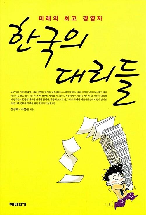 [중고] 한국의 대리들