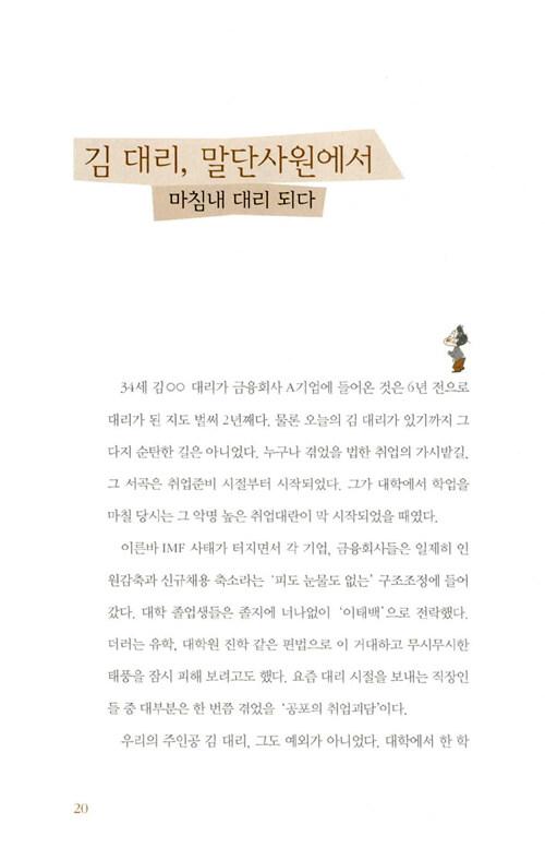 (미래의 최고 경영자)한국의 대리들