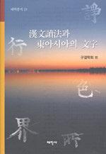 漢文讀法과 東아시아의 文字