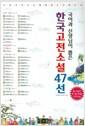 [중고] 국어과 선생님이 뽑은 한국고전소설 47선