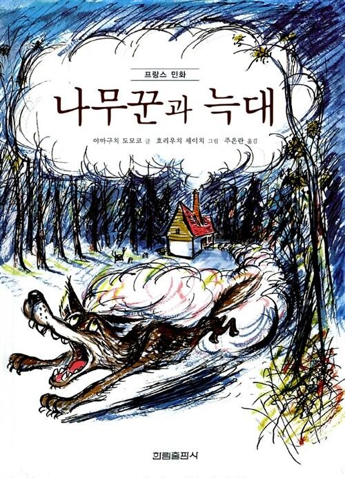나무꾼과 늑대