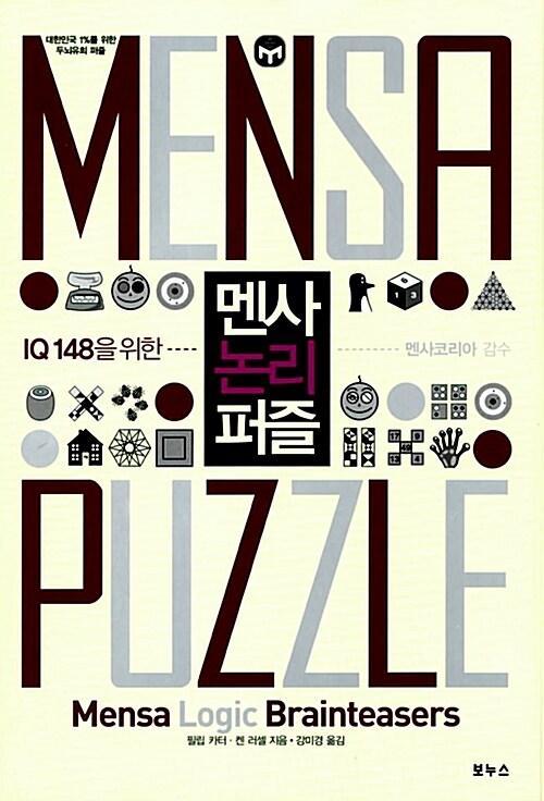 멘사 논리 퍼즐