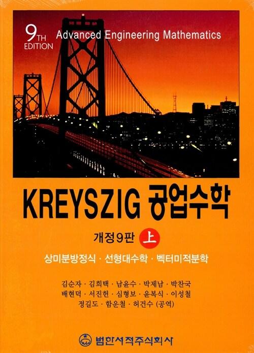 [중고] Kreyszig 공업수학 -상