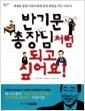 반기문 총장님처럼 되고 싶어요!
