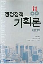 [중고] 행정정책 기획론