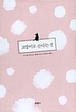 온라인 서점으로 이동 ISBN:8954602444