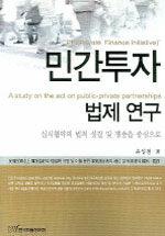 민간투자 법제 연구 : 실시협약의 법적 성질 및 쟁송을 중심으로