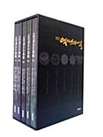 HD 역사스페셜 세트 - 전5권