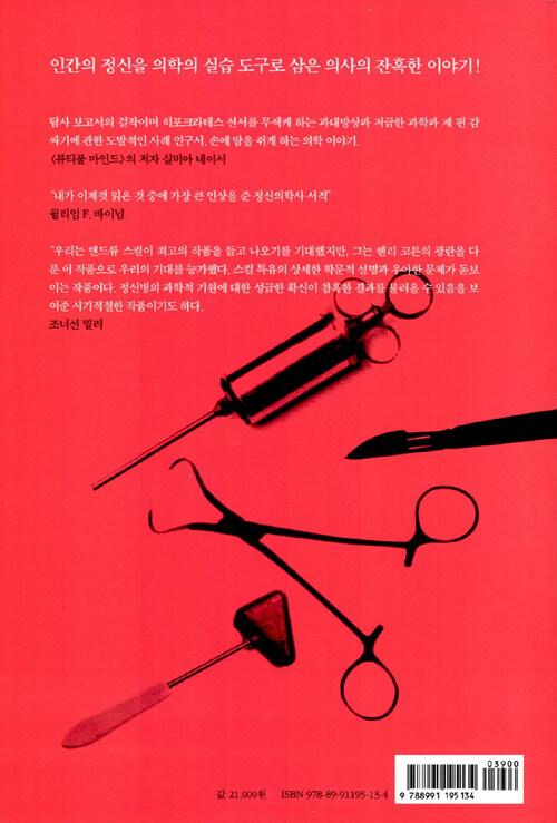 현대 정신의학 잔혹사 : 현대의술과 과대망상증에 관한 슬픈 이야기