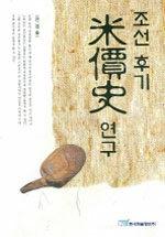 조선후기 米價史 연구