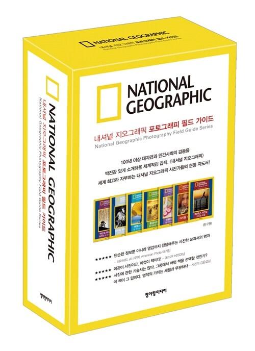 내셔널 지오그래픽 포토그래피 필드 가이드 세트 - 전7권