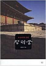 조선의 참 궁궐 창덕궁