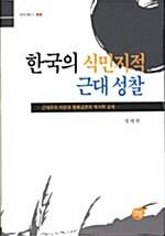 한국의 식민지적 근대 성찰