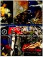 세계명화 비밀 2 - 신화 상징