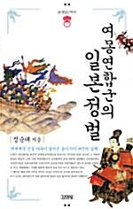 여몽연합군의 일본정벌