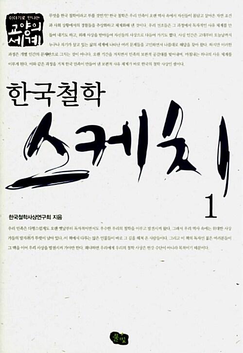 한국 철학 스케치 2