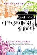 (강릉대 아이들,)미국 명문대학원을 점령하다 : 조명석 교수의 학벌 뒤집기 프로젝트