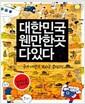 [중고] 대한민국 웬만한 곳 다 있다