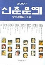신춘문예 당선작품집. 2007 : 소설