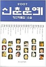 [중고] 신춘문예 당선작품집 소설