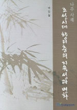 조선시대 향리층의 지속성과 변화 : 나주 사례