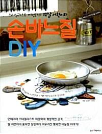 스타일리스트 이정화와 12살 서현이의 손바느질 DIY