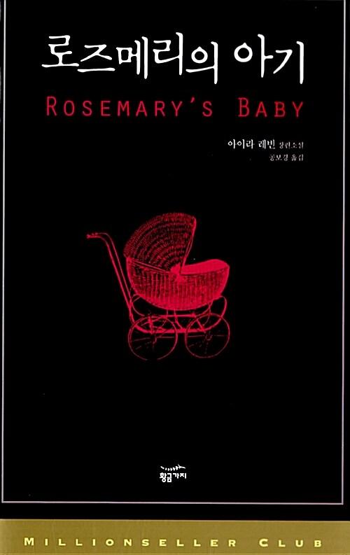 로즈메리의 아기