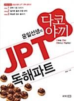 윤일선생의 다코야끼 JPT 독해파트