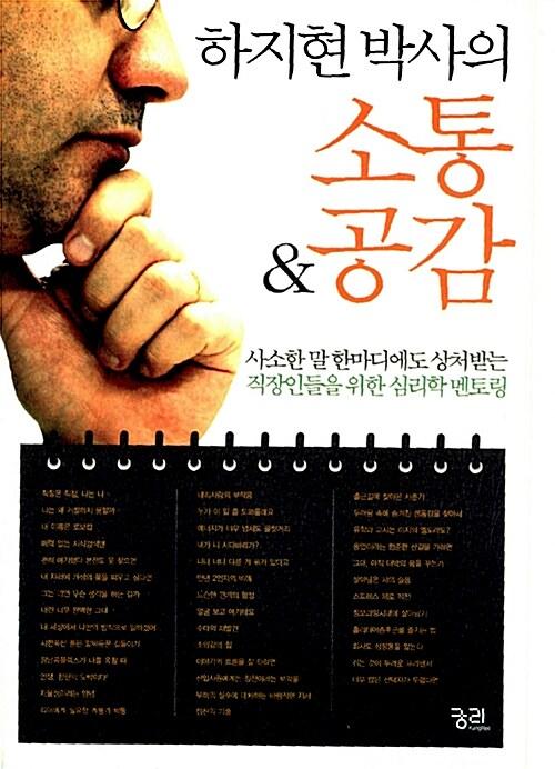 하지현 박사의 소통&공감