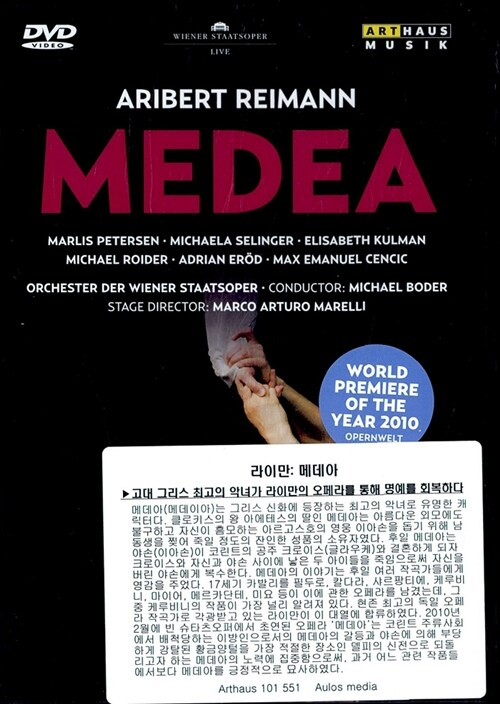 [수입] 라이만 : 메데아