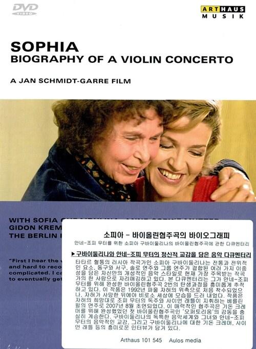 [수입] 구바이둘리나 : 바이올린 협주곡에 대한 다큐멘터리