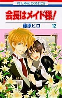 會長はメイド樣! 12 (花とゆめCOMICS) (コミック)
