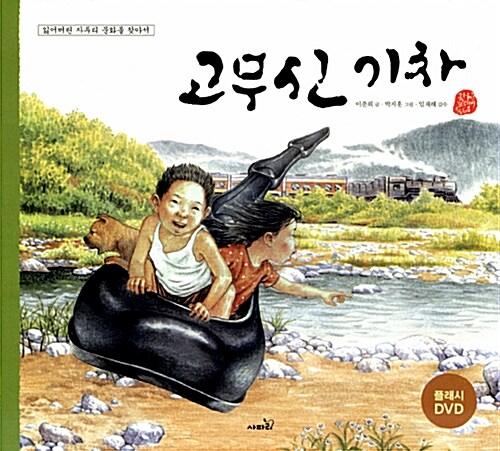 고무신 기차 (책 + 플래시 DVD 1장)