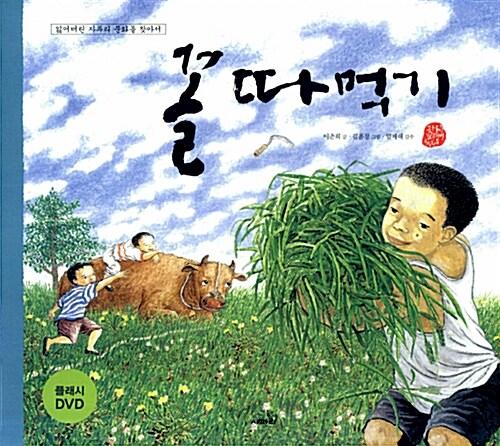꼴 따먹기 (책 + 플래시 DVD 1장)