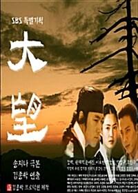 SBS드라마 : 대망 (9disc)