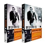 [세트] 본 얼티메이텀 1~2 세트 - 전2권