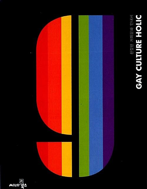 게이 컬처 홀릭 Gay Culture Holic