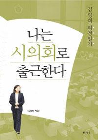 나는 시의회로 출근한다 : 김영희 의정일기