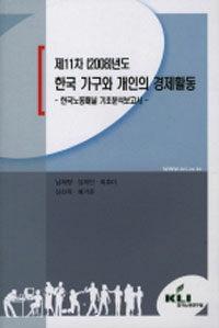한국 가구와 개인의 경제활동. 제11차[2008]년도 : 한국노동패널 기초분석보고서