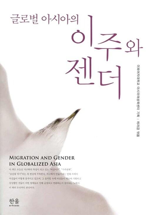 글로벌 아시아의 이주와 젠더 (양장)