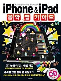 iPhone & iPad 음악 앱 가이드