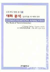 대화 분석 : 상호작용 내 대화 연구 첫째판