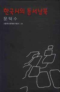 한국시의 동서남북