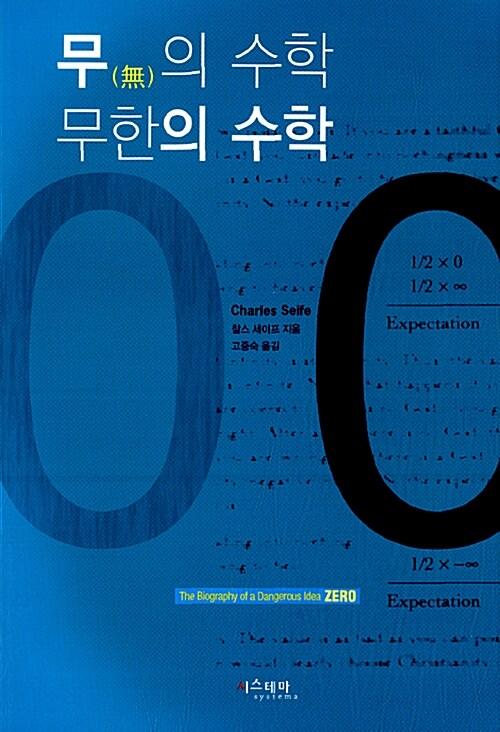 무의 수학 무한의 수학