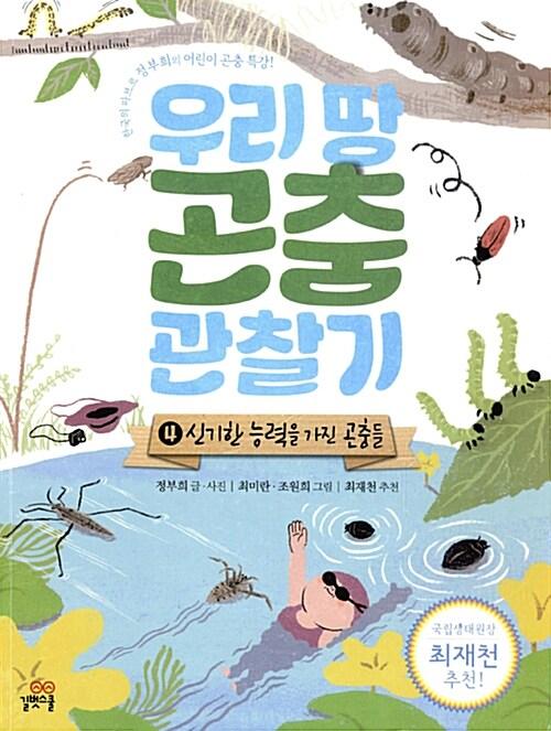 우리 땅 곤충 관찰기 4