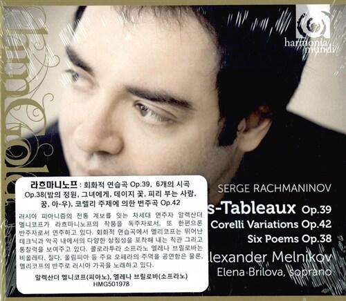 [수입] 라흐마니노프 : 회화적 연습곡 Op. 39, 코렐리 주제에 의한 변주곡 Op. 42, 6개의 시곡 Op. 38