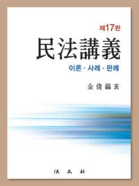 民法講義 : 이론ㆍ사례ㆍ판례 제17판
