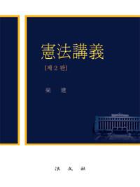 憲法講義 제2판